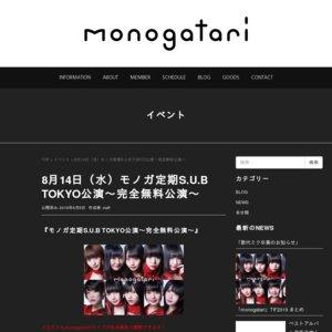 モノガ定期S.U.B TOKYO公演〜完全無料公演〜 2019/8/14