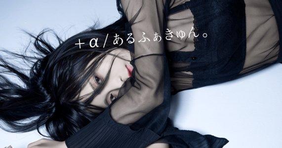 +α/あるふぁきゅん。 ONE-MAN LIVE -羽化- 東京公演