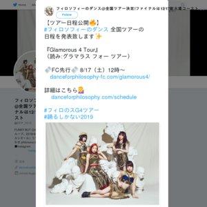 フィロソフィーのダンス 全国ツアー『Glamorous 4 Tour』広島公演