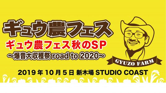 ギュウ農フェス秋のSP 爆音大収穫祭 road to 2020