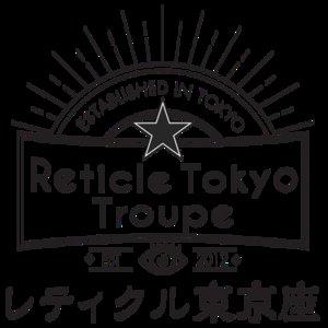 レティクル東京座 劇団員公演『バァルエンドの月 』10st<-千年王國->●