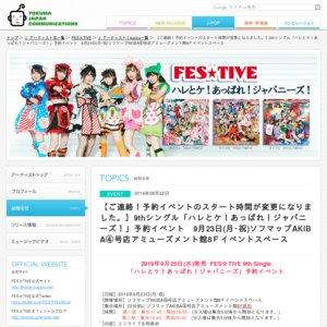 FES☆TIVE 9thSingle「ハレとケ!あっぱれ!ジャパニーズ」リリース記念イベント 9/23