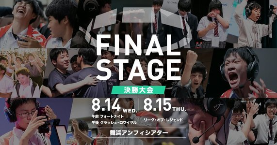 STAGE:0 FINAL STAGE in MAIHAMA DAY 2