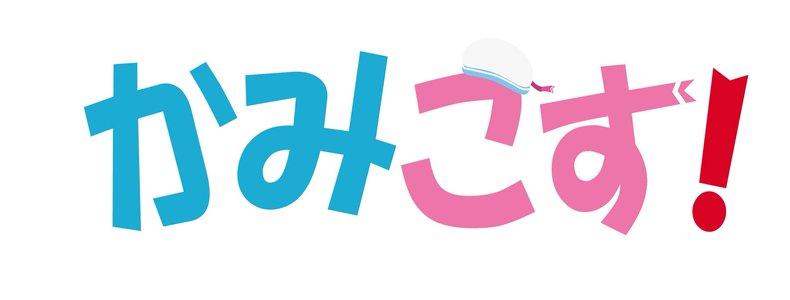 「かみこす!前前夜祭!~いとうかなこ&もりみち病院トーク&ライブ~」