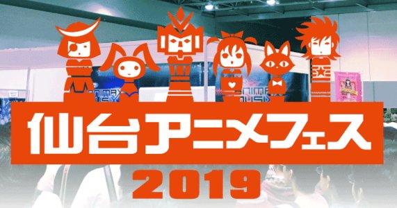 仙台アニメフェス2019 1日目 レッドステージ