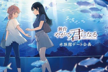 【11/17 2部】舞台『やがて君になる』Blu-ray&DVD 上映会イベント