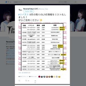ReverseTokyo シングル「アンバランス」インストアイベント 8/28