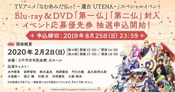 TVアニメ「なむあみだ仏っ!-蓮台 UTENA-」スペシャルイベント(仮)夜の部
