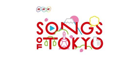 NHK WORLD-JAPAN presents「SONGS OF TOKYO Festival 2019」第2夜