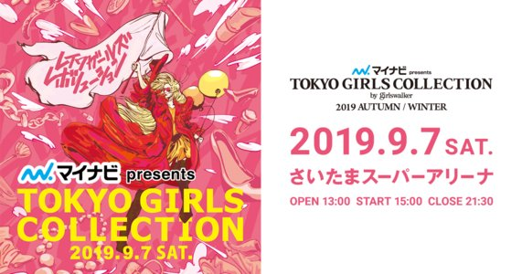 TOKYO GIRLS COLLECTION 2019 F/W