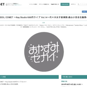 IDOL COMET ~Key Studio1000円ライブ Vol.14~代々木女子音楽院-森山小百合生誕祭-