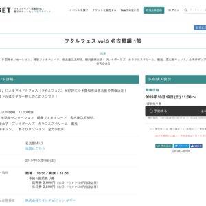 ヲタルフェス vol.3 名古屋編 1部