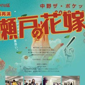 ものづくり計画 再再演 瀬戸の花嫁 8/22 夜公演