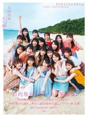 日向坂46ファースト写真集『立ち漕ぎ』発売記念イベント【E】