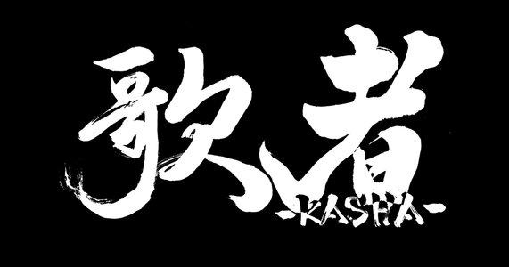 歌者-KASHA-vol.2