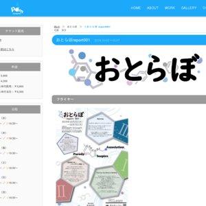 ポムカンパニー企画公演 おとらぼreport001 10/2 2公演目(♪チーム)