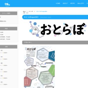 ポムカンパニー企画公演 おとらぼreport001 10/4 2公演目(♭チーム)