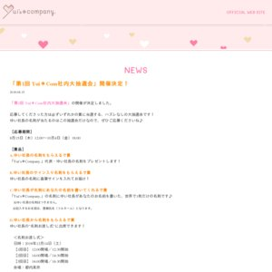 「第1回 Yui*Com社内大抽選会」<名刺お渡し式> 1回目