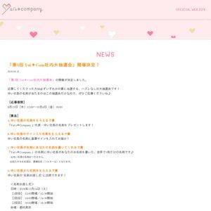「第1回 Yui*Com社内大抽選会」<名刺お渡し式> 2回目