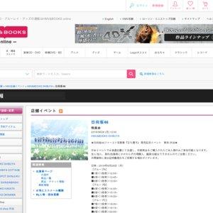 日向坂46ファースト写真集『立ち漕ぎ』発売記念イベント【A】
