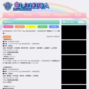 エンタバアキバ by WonderGOO / SHINSEIDO 特典会イベント 青組