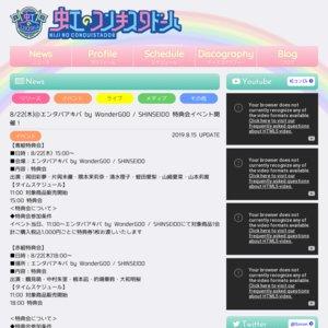 エンタバアキバ by WonderGOO / SHINSEIDO 特典会イベント 赤組