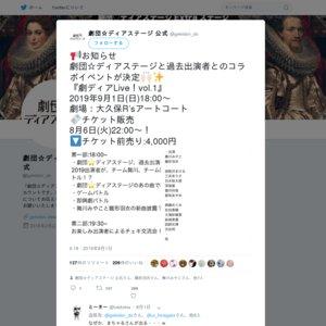 劇ディアLive!vol.1