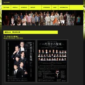 劇団AUN第25回公演『一尺四方の聖域』11/23(土) 18:00