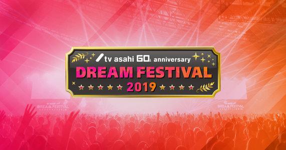 テレビ朝日ドリームフェスティバル2019 1日目「関ジャムFES」