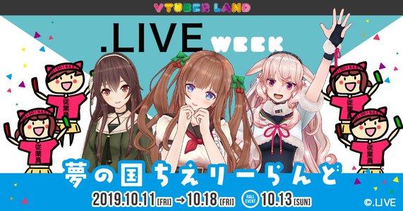【中止】VTuberland2019 「.LIVE week〜ホールイベント第1部〜」