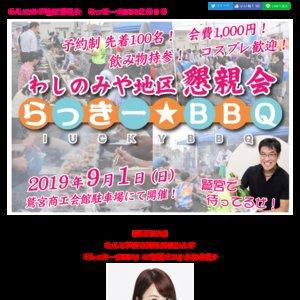わしのみや地区懇親会 らっきー☆BBQ2019