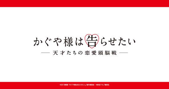 映画『かぐや様は告らせたい〜天才たちの恋愛頭脳戦〜』公開直前イベント