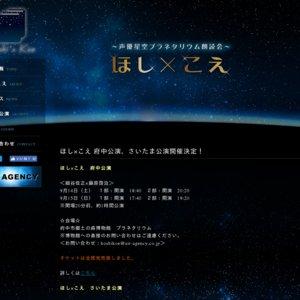 ほし×こえ さいたま公演 <井口裕香×藤原啓治> 2部