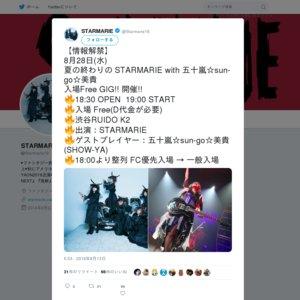 夏の終わりのSTARMARIE with 五十嵐☆sun-go☆美貴(SHOW-YA) (2019/8/28)
