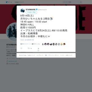 月刊ひぃちゃんねる 2周目 (2019/9/14)