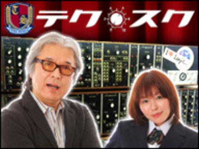 松武秀樹・相沢舞の『テクノスクール』6限目(最終回)