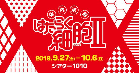 体内活劇「はたらく細胞2」 10/1夜