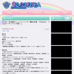 新星堂presents iPop fes Vol.82~ディアステ祭~【3部】