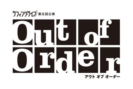ラフィングライブ第五回公演「Out of Order」 12/1昼