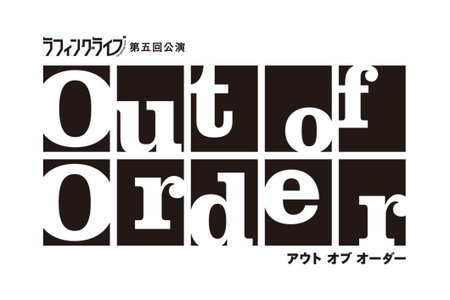 ラフィングライブ第五回公演「Out of Order」 12/1夜