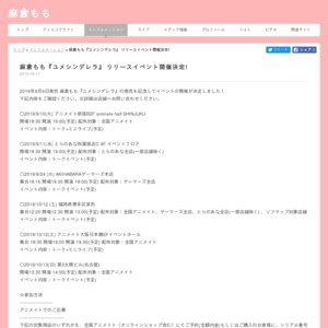 麻倉もも『ユメシンデレラ』 リリースイベント アニメイト新宿B2F