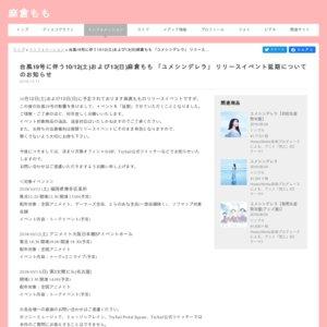 【振替】麻倉もも『ユメシンデレラ』 リリースイベント 第3太閤ビル(名古屋)