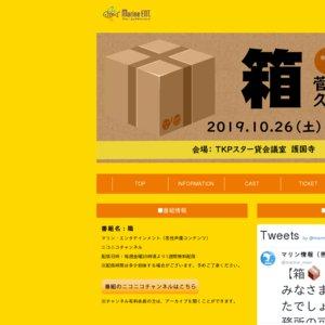 箱イベント2019 第1部
