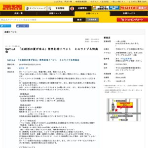 SAY-LA 「正統派の夏が来る」発売記念イベント ミニライブ&特典会 タワーレコード新宿