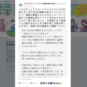 """プリチャンカフェ開催記念!""""メルティックスター""""キャスト来店イベント"""
