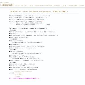 森口博子ライブツアー2019~おかげSummer・おつかれSummer!!~ 東京公演