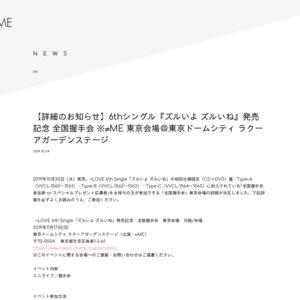=LOVE「ズルいよ ズルいね」発売記念全国握手会 東京