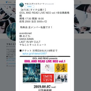 IDOL AND READ LIVE NEO Vol.1 @目黒鹿鳴館