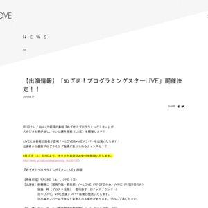めざせ!プログラミングスターLIVE 9/28 第1回