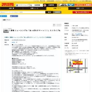 天晴れ!原宿 メジャーデビューシングル「あっぱれサマーっ!!」リリースイベント 9/1